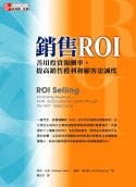 roi-selling-in-chinese_1
